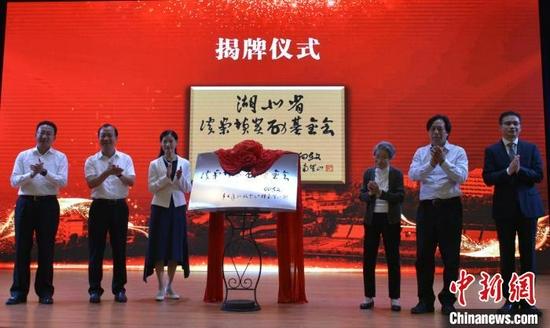 湖北省谈崇祯奖励基金会揭牌仪式 乔长姣 摄