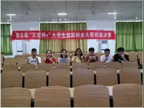 """第五届中国""""互联网+""""大学生创新创业大赛校内决赛"""