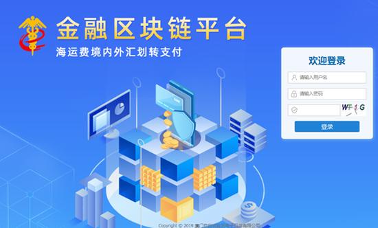 交行成功上线国际贸易单一窗口区块链平台