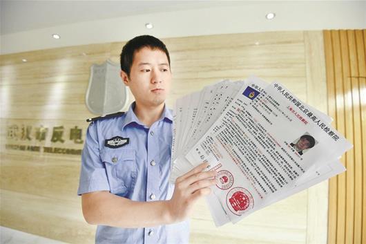 """图为:武汉警方拦截的""""假通缉令"""""""