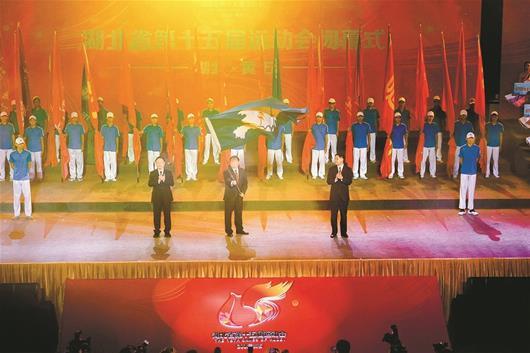 图为:省运会会旗移交仪式