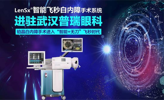 【技术升级】Lensx智能飞秒白内障手术系统进驻武汉普瑞眼科
