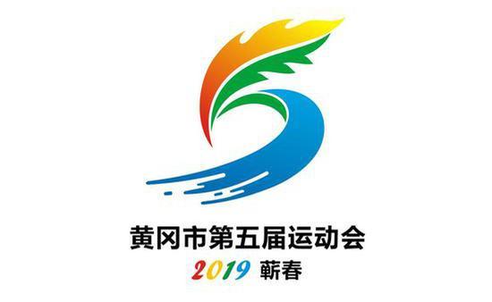 黄冈市第五届运动会会徽