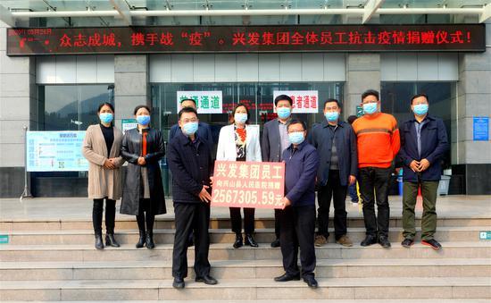 兴发集团员工为兴山医疗卫生事业捐款256万余元