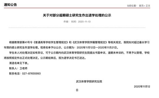 武汉体育学院拟对31名研究生退学处理 有人入学超15年