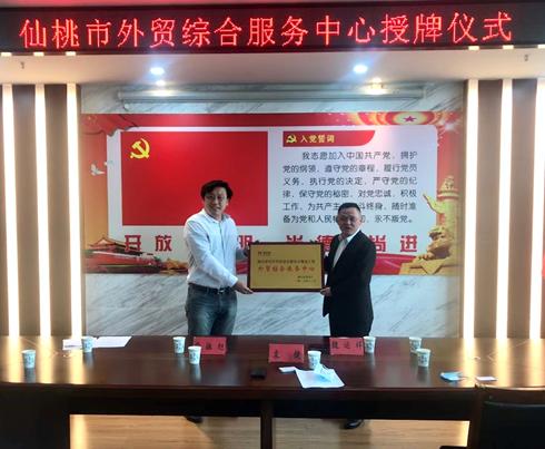 仙桃外综服中心授牌仪式成功举办 卓贸通助力当地外贸健康发展