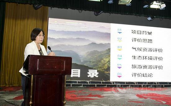 武汉区域气候中心刘敏主任介绍《中国利川生态旅游气候资源评估》