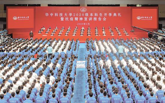 9月23日,华中科技大学2020级本科生开学典礼暨抗疫精神宣讲报告会在光谷体育馆举行。 (湖北日报全媒记者 蔡俊 摄)