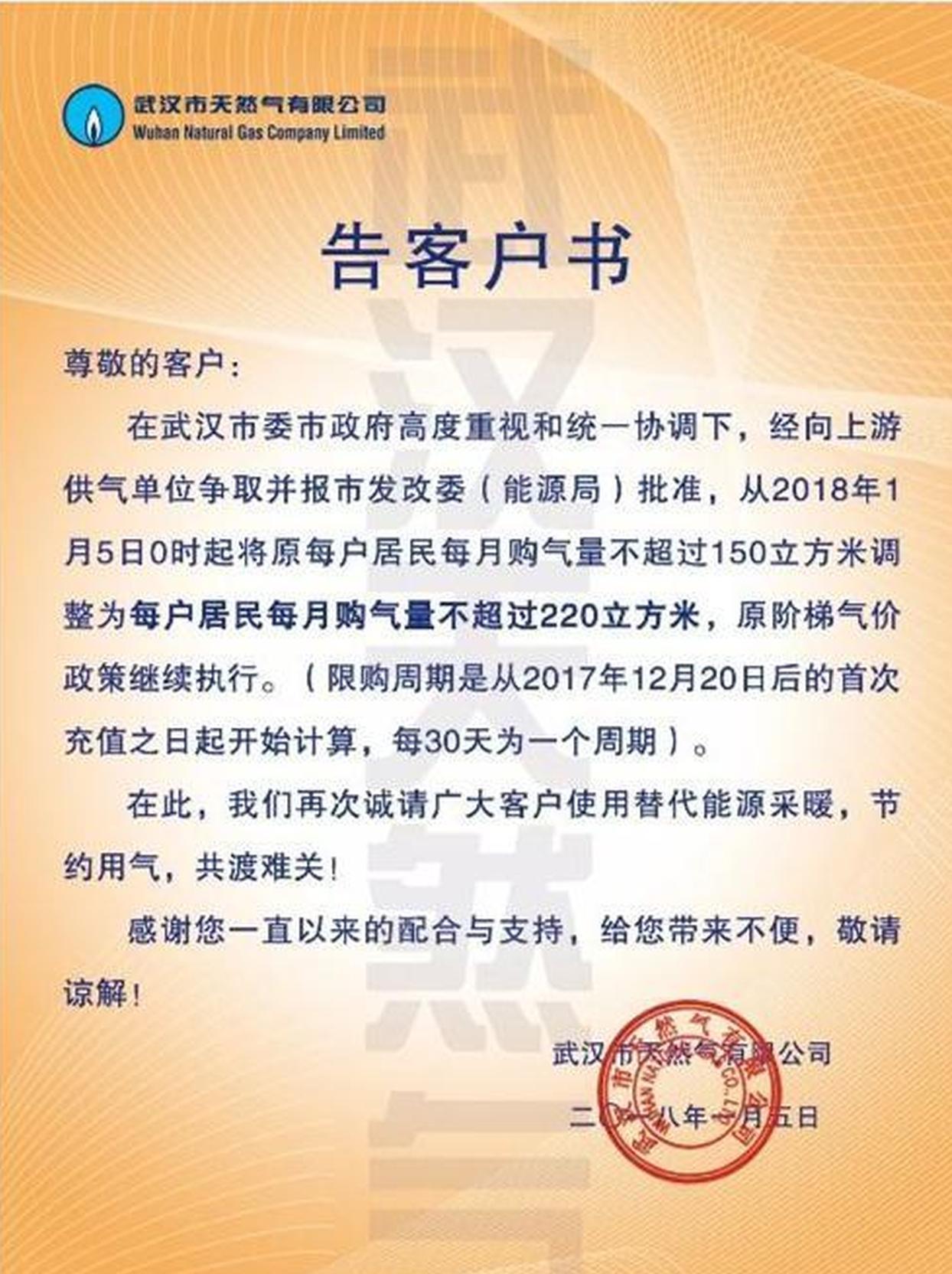 图为:武汉天然气调整具体政策