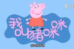 广东话版的小猪佩奇也来了:我叫猪咪咪