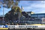 澳大利亚:一购物中心发生燃气瓶爆炸