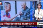 黑龙江:小伙酒后摔进雪沟被老人救起