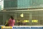 苹果在美遭集体诉讼 索赔金额近万亿美元