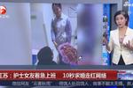 江苏:护士女友着急上班 10秒求婚走红网络