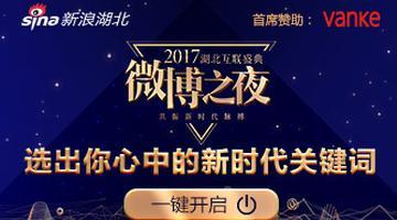 2017湖北互联盛典 选出新时代关键词
