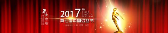 中国公益慈善领域最具影响力奖项