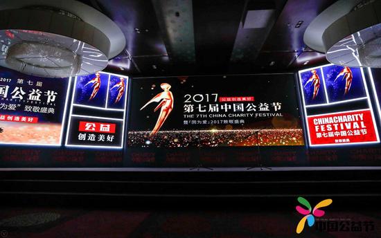 中国公益节现场