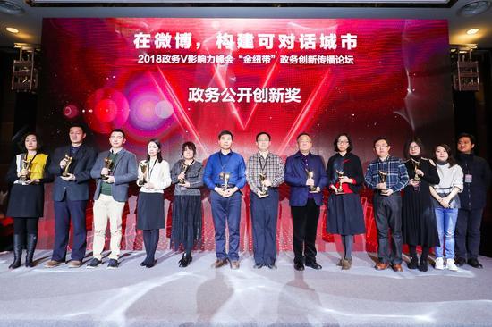 武汉市城市管理委员会荣获政务公开创新奖