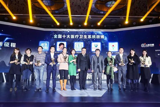 宜昌市第一人民医院 荣获全国十大医疗卫生系统微博