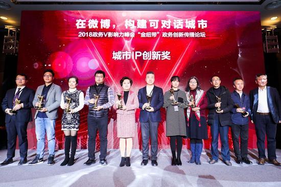 武汉市互联网信息办公室荣获城市IP创新奖
