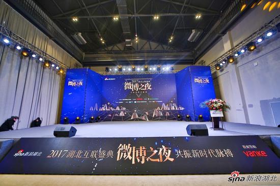 2017湖北互联盛典暨微博之夜