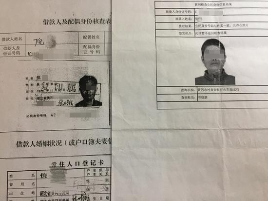 两个倪明的身份证号码一样