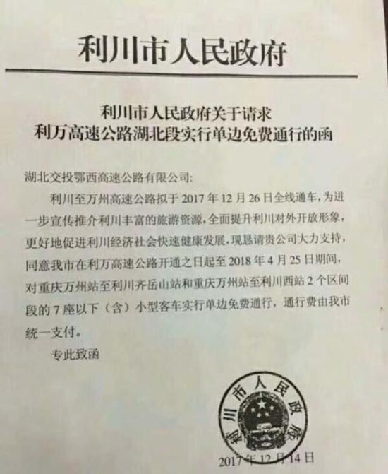 《利川市人民政府关于请求利万高速公路湖北段实行单边免费通行的函》