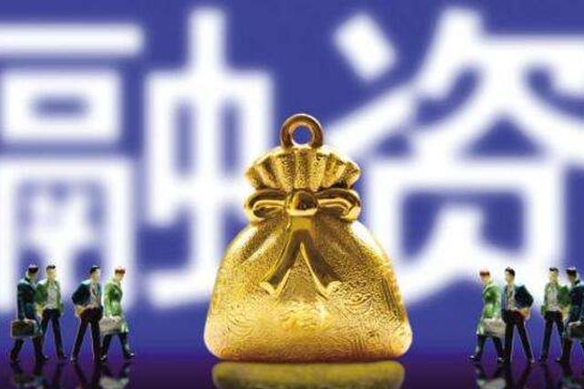 湖北省直接融资现新格局 前10月达1587亿元