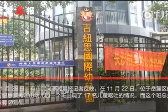 幼儿园一个班26人17人呕吐 家长要求看监控被拒