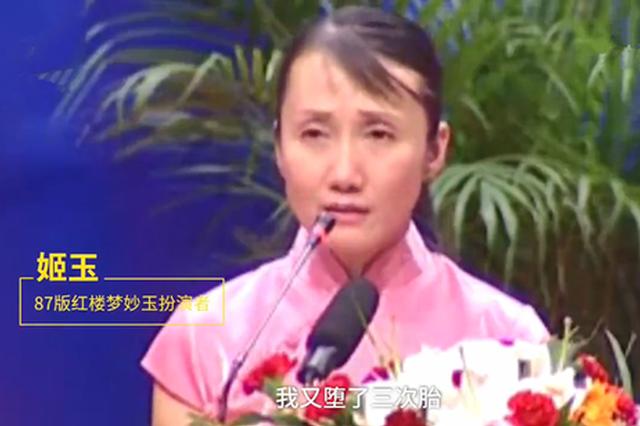 87版红楼梦演员为女德班站台授课 自称堕胎三次