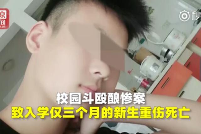寝室斗殴致15岁新生重伤死亡 6名涉案人员均未成年