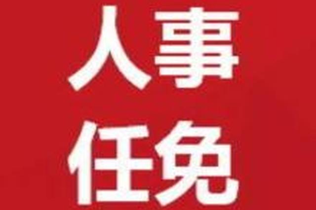 湖北两地干部公示、任职:含市委常委、纪委书记