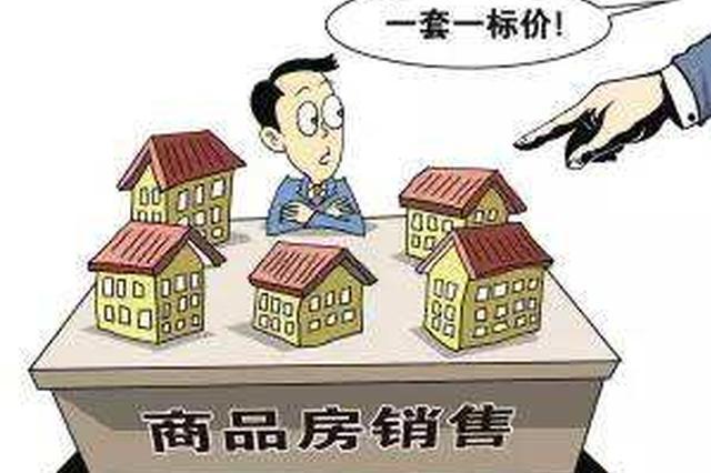 武汉将严查开发商售房额外收费 违规企业将严肃查处
