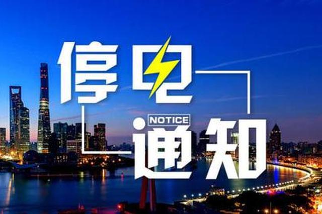 市民注意了 武汉今天多个区域将停电