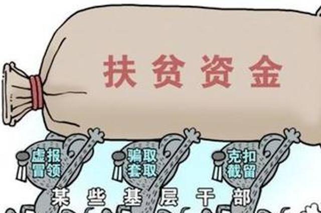 武汉通报3起扶贫领域腐败问题典型案件