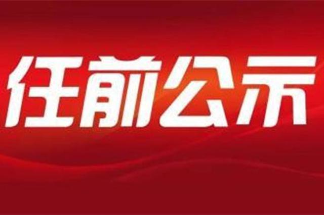 刘洁拟任武汉市武昌区委书记 此前担任武昌区长