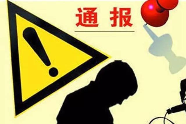 黄冈通报10起典型案例:民政办从福利院套取资金