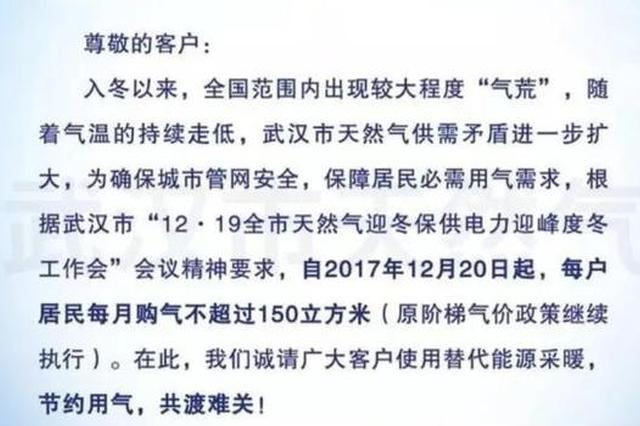 武汉实施天然气限购:每户每月购气不超150立方米