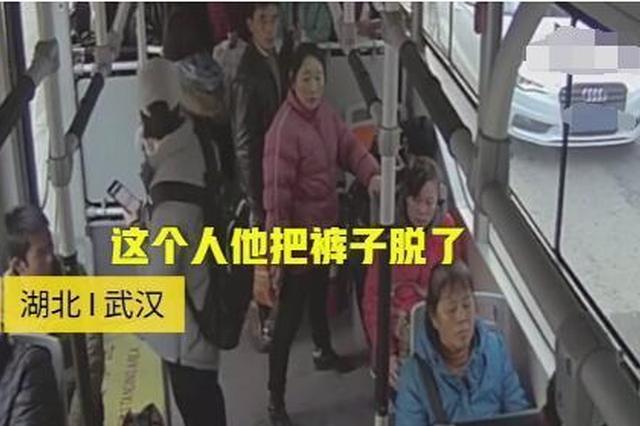 武汉一男子在公交上脱裤子 乘客报警后辩称腿痒