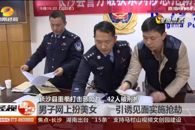 长沙县重拳打击恶势力,42人被刑拘