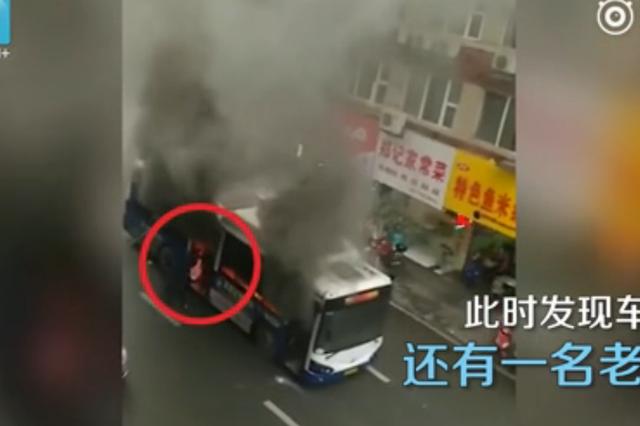 惊险!公交车突燃 热心路人砸窗灭火救人