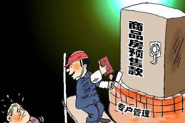 武汉全程监管新建商品房预售资金 防止开发商挪用跑路