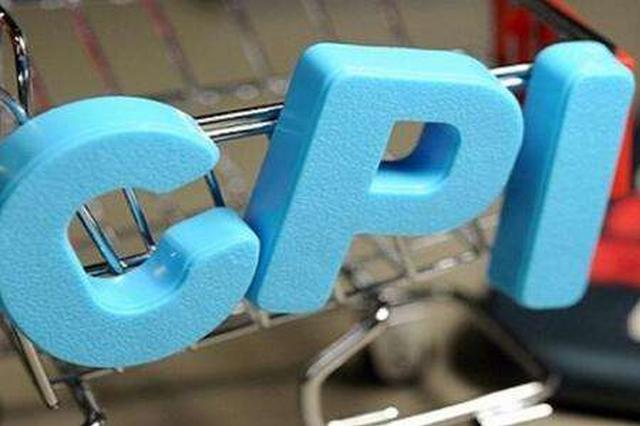 去年湖北CPI同比上涨1.5% 居全国第16位中部第2位