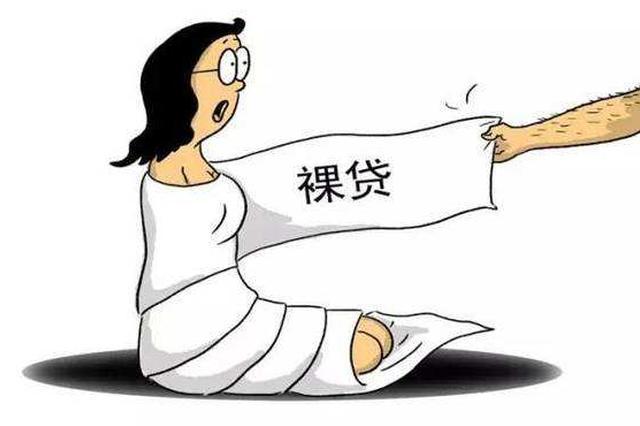 武汉一男子掉进裸贷陷阱 贷款不成反被讹3123元