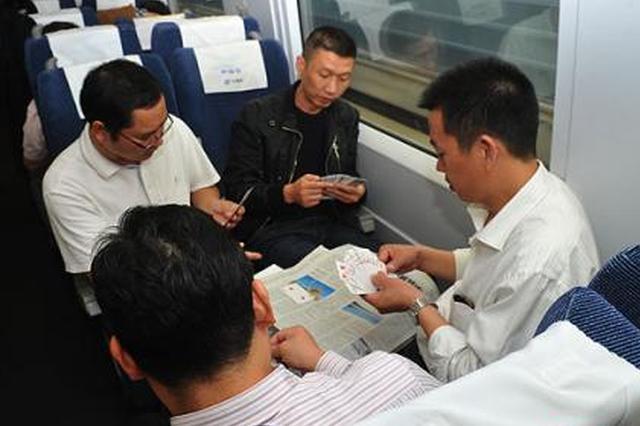 男子火车上受邀斗地主 结果两小时输了3400元