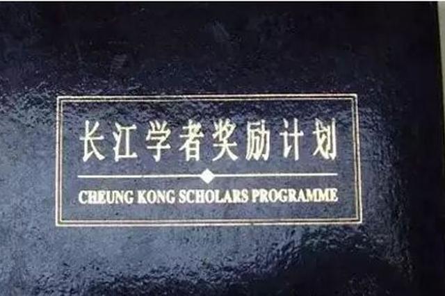 """武汉大学回应""""长江学者""""涉嫌造假事件"""