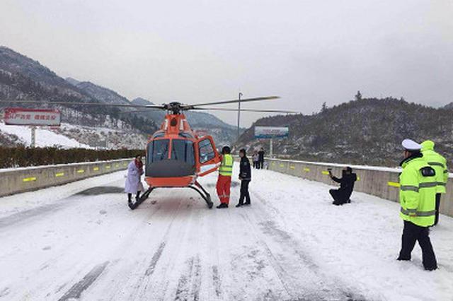 十堰120空中急救重症孕妇 湖北省首例雪中空中急救