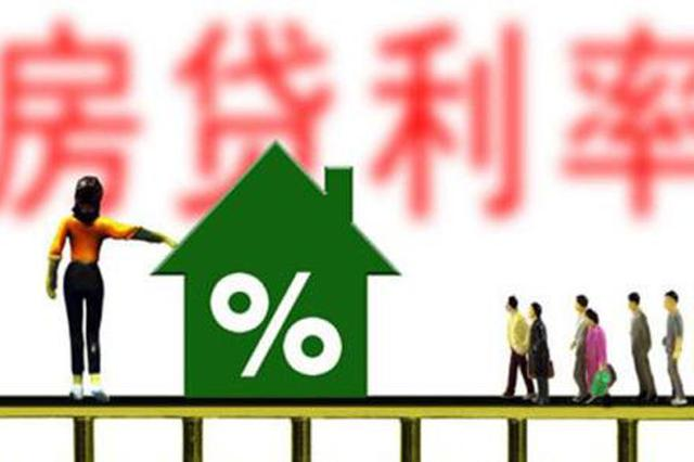 武汉南京等地首套房贷利率上浮15% 贷100万多还20万