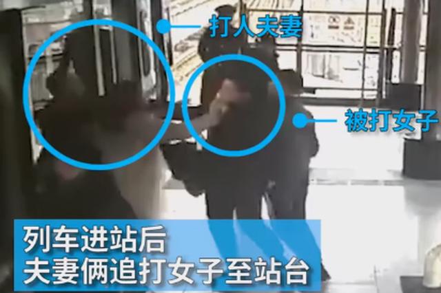 夫妻乘地铁因拥挤与人起摩擦动粗打人 丈夫被拘15天