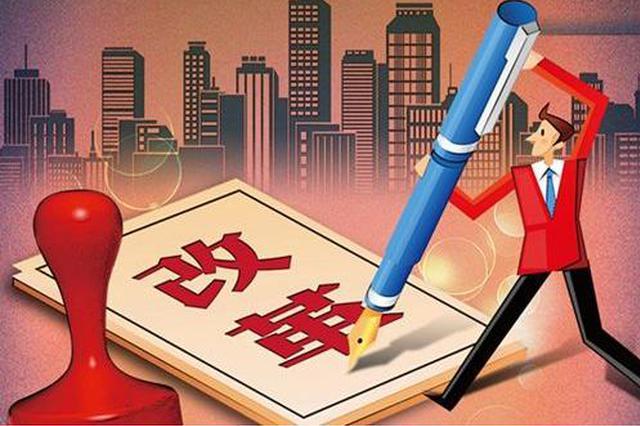 """湖北""""证照分离""""改革试点启动 改革方案对标浦东新区"""